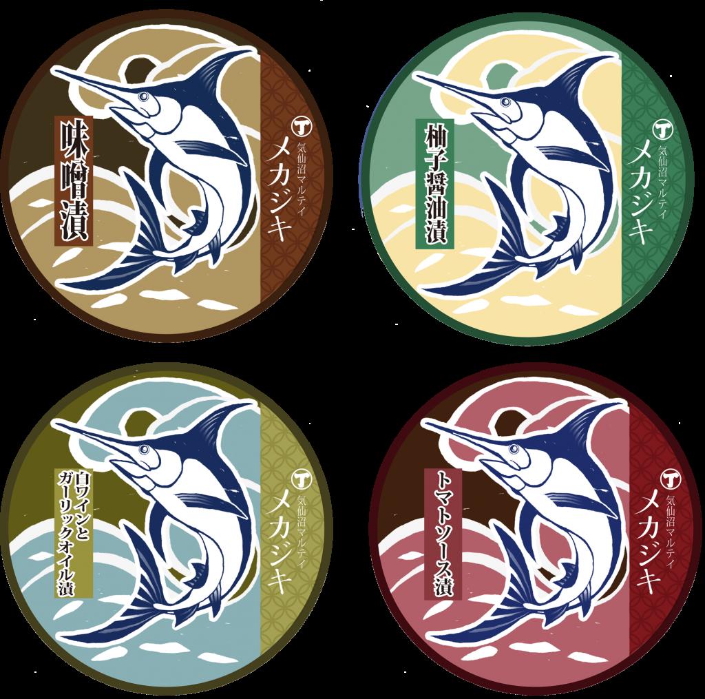 1月14日 メカジキ 4種類