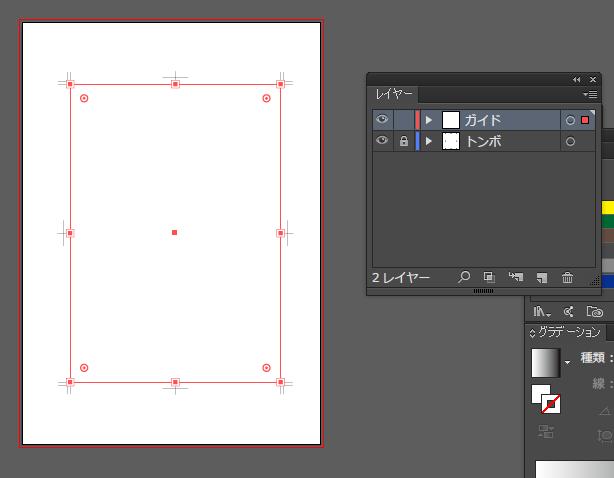 初心者でも簡単きれい印刷!トンボの作り方をわかりやすく解説。